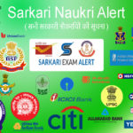 Sarkari Exam Alert